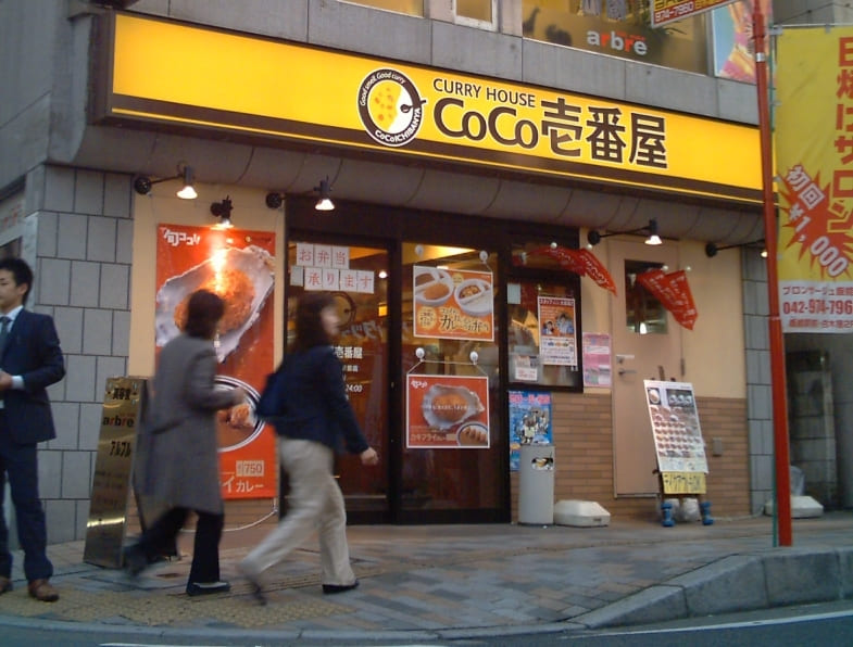 El curry de CURRY HOUSE CoCo ICHIBANYA
