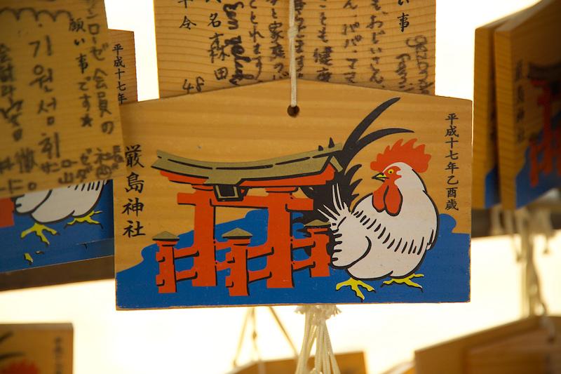 Ema de un Santuario de Tokyo
