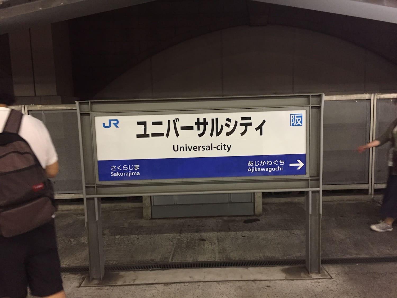 Parada de tren Universal-city